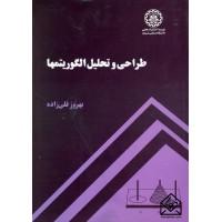 کتاب طراحی و تحلیل الگوریتم ها