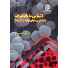 کتاب آشنایی با نانوذرات (خواص, روش های تولید و کاربرد)