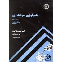 کتاب تکنولوژی جوشکاری جلد دوم متالورژی