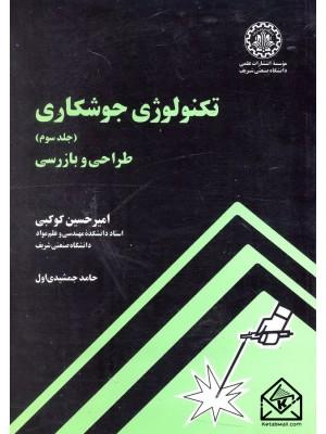 خرید کتاب تکنولوژی جوشکاری جلد سوم طراحی و بازرسی ، امیر حسین کوکبی   ، دانشگاه صنعتی شریف