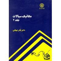 کتاب مکانیک سیالات جلد 2