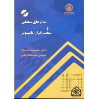 کتاب مدارهای منطقی و سخت افزار کامپیوتر