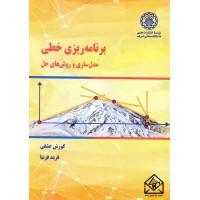 کتاب برنامه ریزی خطی مدل سازی و روش های حل