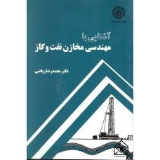 کتاب آشنایی با مهندسی مخازن نفت و گاز