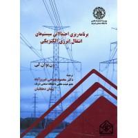 کتاب برنامه ریزی احتمالاتی سیستم های انتقال انرژی الکتریکی