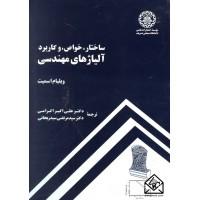 کتاب ساختار, خواص, و کاربرد آلیاژهای مهندسی