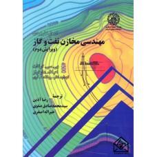 کتاب اصول کاربردی مهندسی مخازن نفت و گاز (ویرایش سوم)