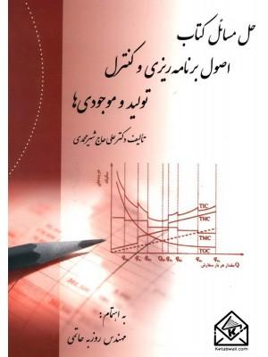 خرید کتاب حل مسائل اصول برنامه ریزی و کنترل تولید و موجودیها ، علی حاج شیرمحمدی   ، ارکان دانش