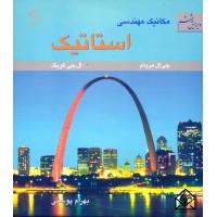 کتاب مکانیک مهندسی استاتیک 6 مریام