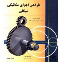 کتاب طراحی اجزای مکانیکی شیگلی 9