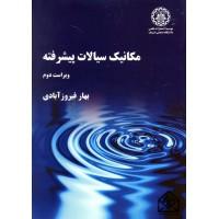 کتاب مکانیک سیالات پیشرفته ویراست دوم