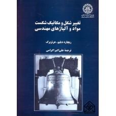 کتاب تغییر شکل و مکانیک شکست مواد و آلیاژ های مهندسی