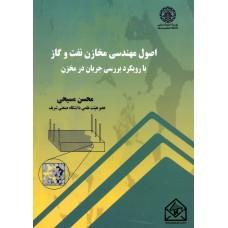 کتاب اصول مهندسی مخازن نفت و گاز با رویکرد بررسی جریان در مخزن