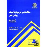 کتاب مکانیک و ترمودینامیک پیشرانش