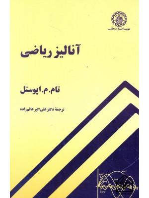 خرید کتاب آنالیز ریاضی ، تام.م.اپوستل   ، دانشگاه صنعتی شریف