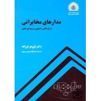 کتاب مدارهای مخابراتی در فرکانس رادیویی و رژیم غیر خطی