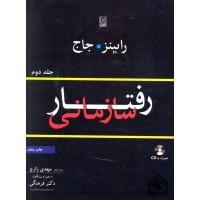 کتاب رفتار سازمانی جلد دوم