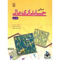 کتاب مبانی حسابداری مالی جلد اول