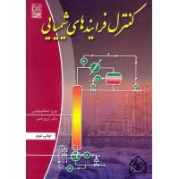کتاب کنترل فرایند های شیمیایی