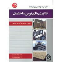 کتاب فناوری های نوین ساختمان