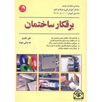 کتاب برقکار ساختمان