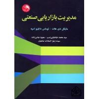 کتاب مدیریت بازاریابی صنعتی