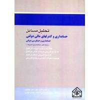 کتاب تحلیل مسائل حسابداری و کنترلهای مالی دولتی