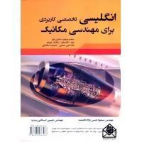 کتاب انگلیسی تخصصی کاربردی برای مهندسی مکانیک