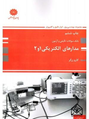 خرید کتاب بانک سوالات تالیفی و آزمون مدارهای الکتریکی 1 و 2 ، کارو زرگر   ، پوران پژوهش