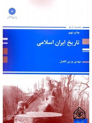 خرید کتاب تاریخ ایران اسلامی ، مهدی وزین افضل   ، پوران پژوهش