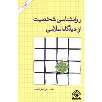کتاب روانشناسی شخصیت از دیدگاه اسلامی