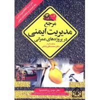 کتاب مرجع مدیریت ایمنی در پروژه های عمرانی