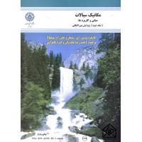 کتاب مکانیک سیالات مبانی و کاربردها جلد دوم
