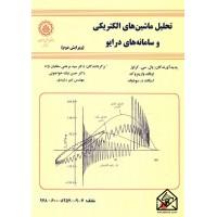 کتاب تحلیل ماشین ها الکتریکی و سامانه های درایو