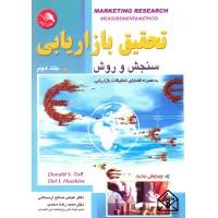 کتاب تحقیق بازاریابی سنجش و روش جلد دوم