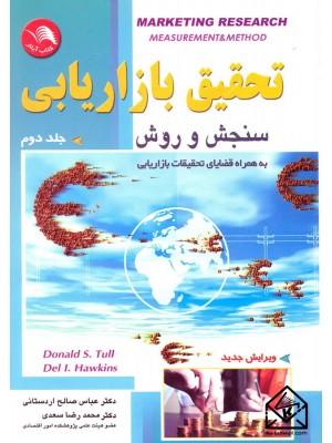خرید کتاب تحقیق بازاریابی سنجش و روش جلد دوم ، دونالد اس تال   ، ادبستان