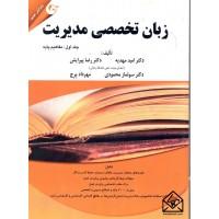 کتاب زبان تخصصی مدیریت جلد اول