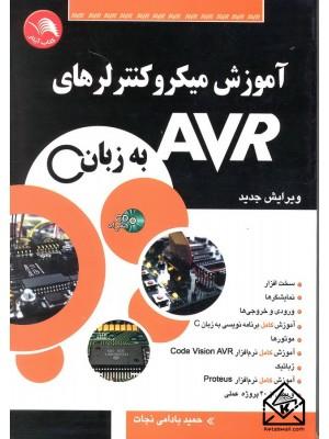 خرید کتاب آموزش میکروکنترلرهای AVR به زبان C ، حمید بادامی نجات   ، ادبستان