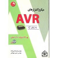 کتاب میکروکنترلرهای AVR به زبان C
