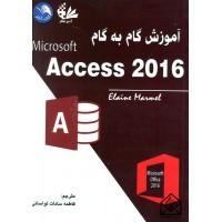 کتاب آموزش گام به گام Microsoft Access 2016