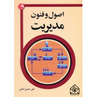 کتاب اصول و فنون مدیریت