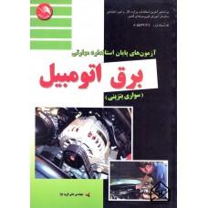 کتاب آزمون های پاپان استاندارد مهارتی برق اتومبیل (سواری بنزینی)