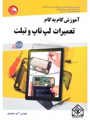 خرید کتاب آموزش گام به گام تعمیرات لپ تاپ و تبلت ، اکبر محمدی   ، کتاب آیلار