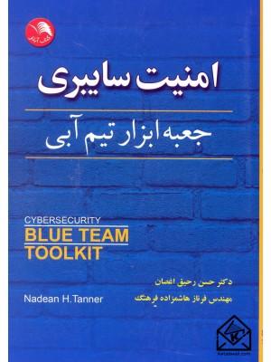 خرید کتاب امنیت سایبری (جعبه ابزار تیم آبی) ، نادین اچ تانر   ، ادبستان