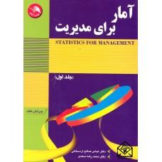 کتاب آمار برای مدیریت جلد اول
