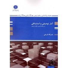 کتاب آمار توصیفی و استنباطی ارشد دکتری