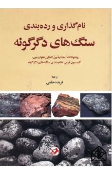 کتاب نامگذاری و رده بندی سنگ های دگرگونه