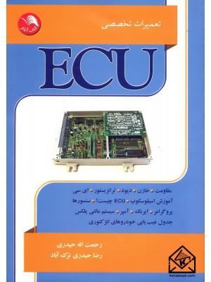 خرید کتاب تعمیرات تخصصی ECU ، رحمت اله حیدری   ، ادبستان