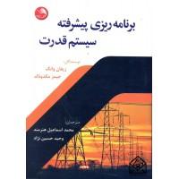 کتاب برنامه ریزی پیشرفته سیستم قدرت
