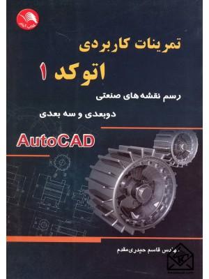 خرید کتاب تمرینات کاربردی اتوکد 1 ، قاسم حیدری مقدم   ، کتاب آیلار